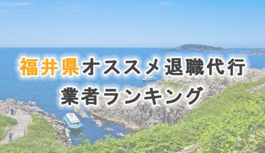 福井県オススメ退職代行サービス・法律事務所【2021年版】