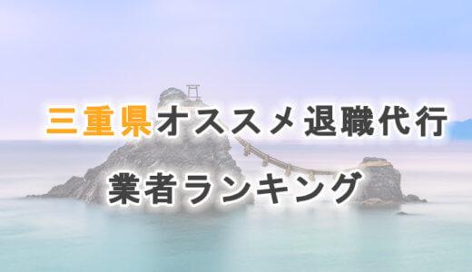 三重県オススメ退職代行サービス・法律事務所【2021年版】