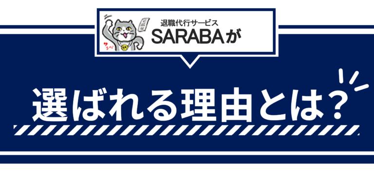退職代行 SARABA おすすめ