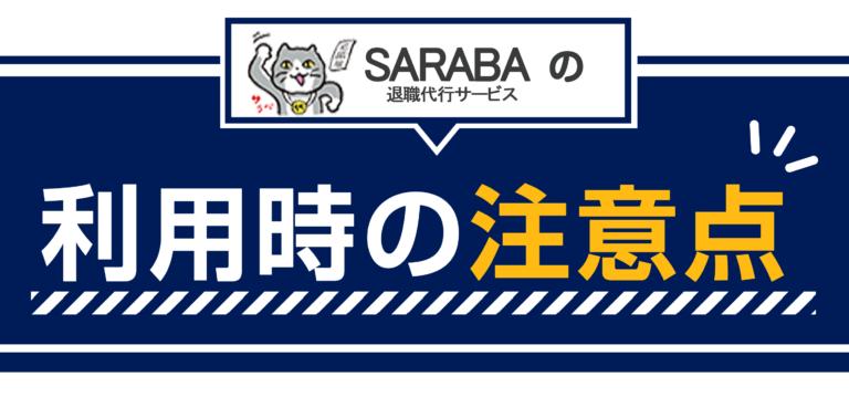 退職代行 SARABA 注意点