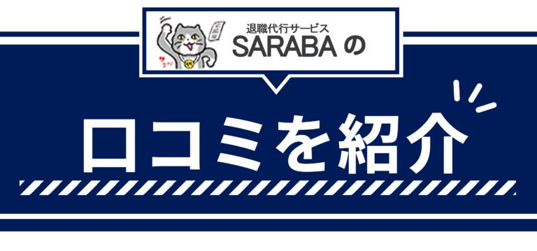 退職代行 SARABA 口コミ