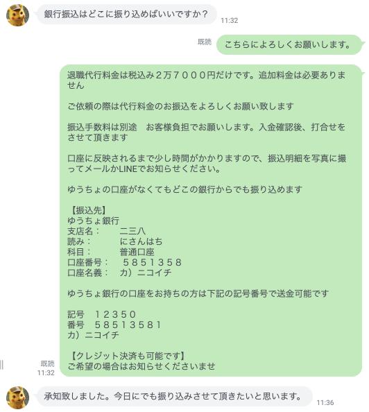退職代行 ニコイチ 流れ②