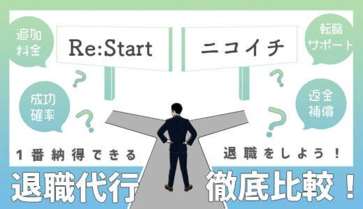 Re:Start(リスタート)とニコイチどちらを利用するべき?