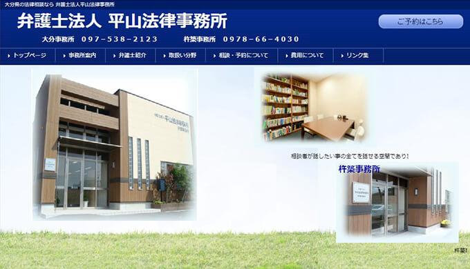 弁護士法人 平山法律事務所
