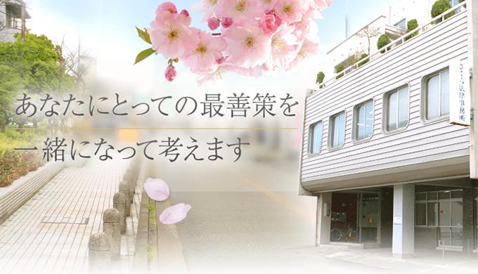 福井さくら法律事務所