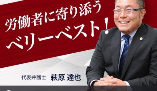 退職代行「ベリーベスト法律事務所」の口コミ・料金・評判をわかりやすく解説!