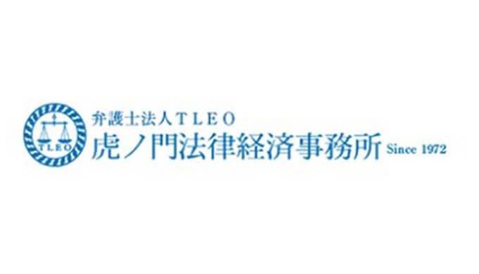 虎ノ門法律経済事務所