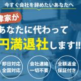 退職代行相談所 アイキャッチ