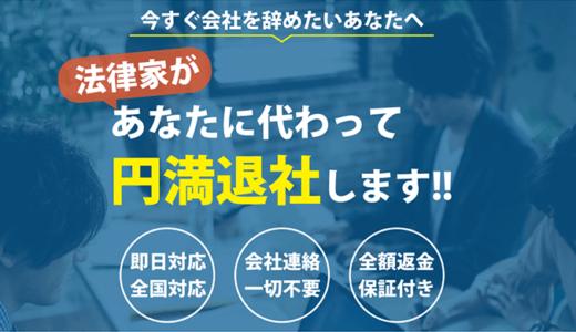 退職代行相談所の口コミ・料金・評判などをわかりやすく解説!