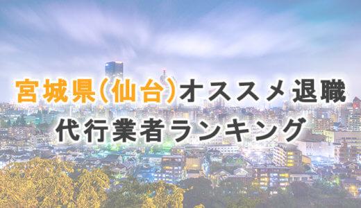 宮城県オススメ退職代行サービス・法律事務所【2021年版】