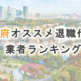 大阪アイキャッチ