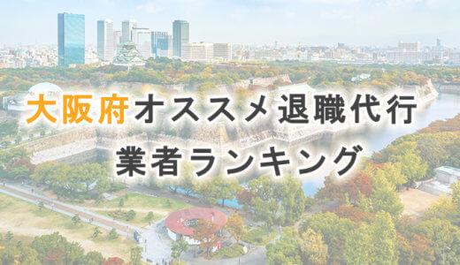 大阪府おすすめ退職代行サービス・法律事務所【2021年版】
