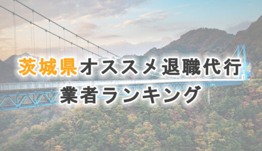 茨城県オススメ退職代行サービス・法律事務所【2021年版】
