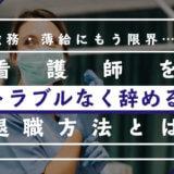 看護師をトラブルなく辞める退職方法