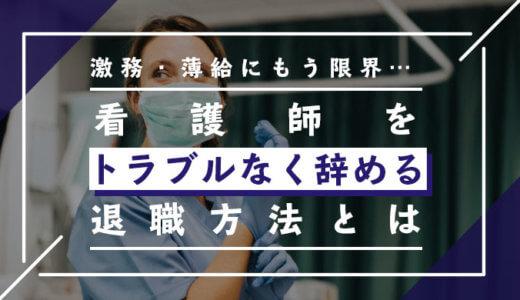 【今すぐ辞める!】退職代行を利用すべき看護師の特徴とは?