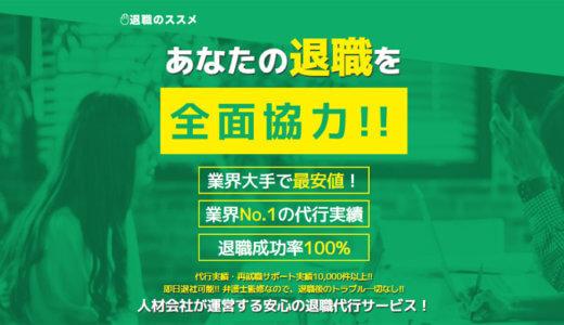 退職代行「退職のススメ」の口コミ・料金・評判などをわかりやすく解説!