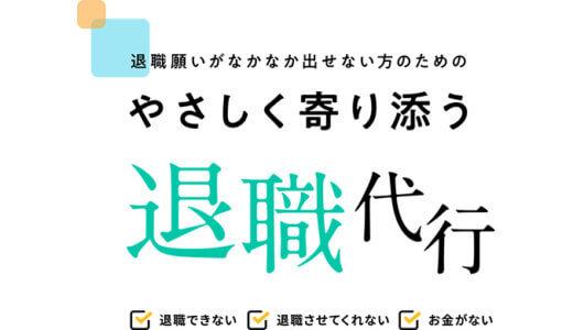 退職代行のロイヤルの口コミ・料金・評判などをわかりやすく解説!