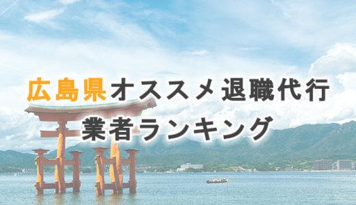 広島県オススメ退職代行サービス・法律事務所【2021年版】