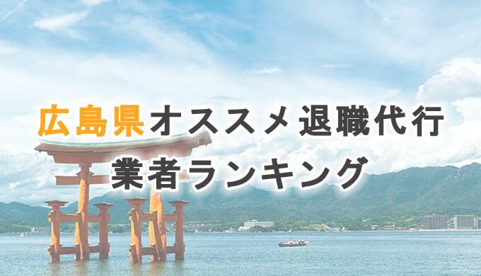 広島アイキャッチ