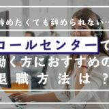 コールセンター サムネ2