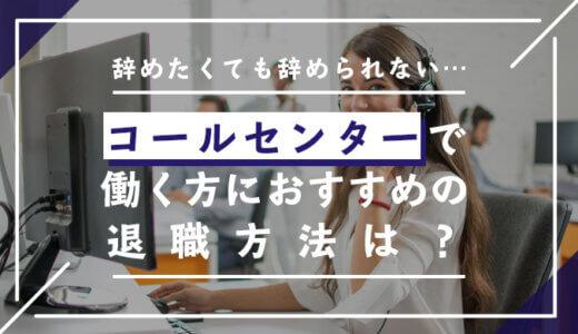 コールセンターを辞めたい方必見!円満退職できる退職代行を紹介