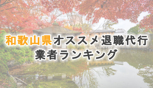 和歌山県オススメ退職代行サービス・法律事務所【2021年版】