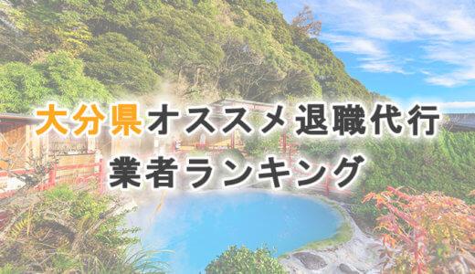 大分県オススメ退職代行サービス・法律事務所【2020年版】