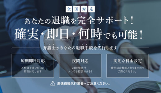 退職代行「若井綜合法律事務所」の口コミ・料金・評判などをわかりやすく解説!