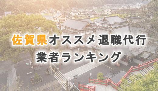 佐賀県オススメ退職代行サービス・法律事務所【2021年版】