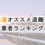 北海道アイキャッチ
