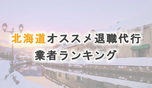 北海道(札幌など)おすすめ退職代行サービス・法律事務所