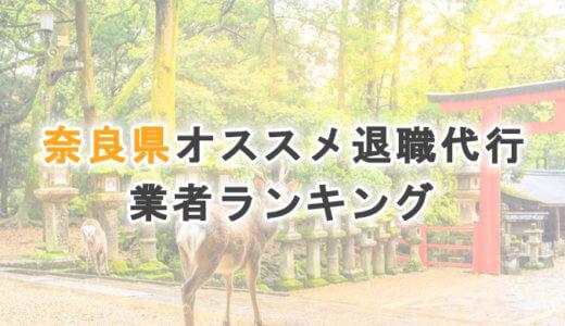 奈良県オススメ退職代行サービス・法律事務所【2021年版】