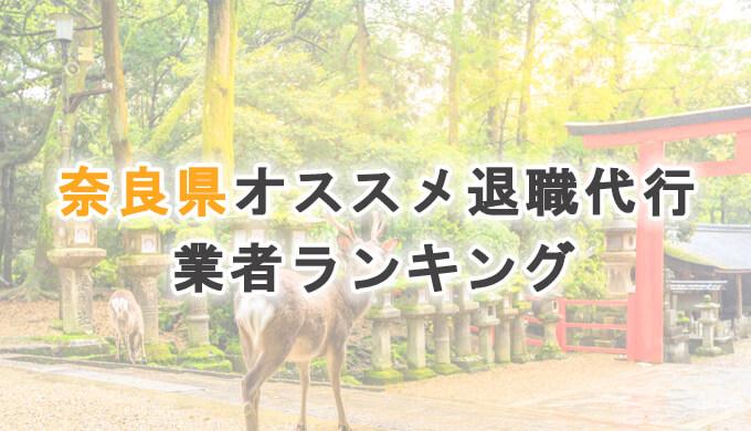 奈良サムネ
