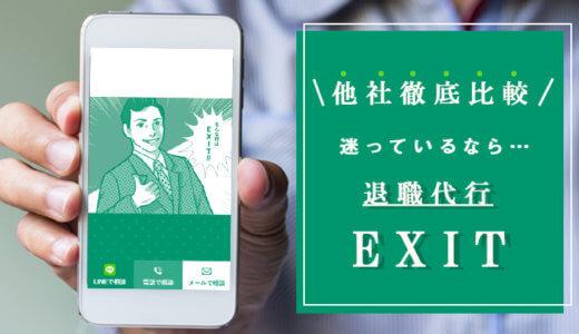 退職代行【EXIT】の口コミ・料金・評判などをわかりやすく解説!