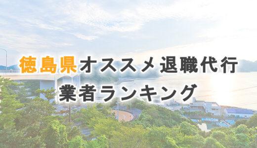 徳島県おすすめ退職代行サービス・法律事務所【2021年版】