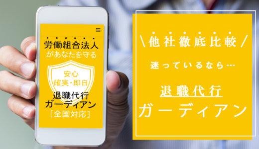 退職代行「ガーディアン」の口コミ・料金・評判を徹底解説!