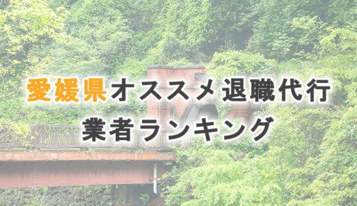 愛媛県オススメ退職代行サービス・法律事務所【2021年版】