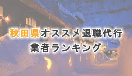 秋田県おすすめ退職代行サービス・法律事務所【2021年版】