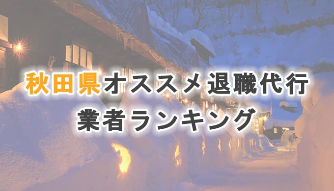 秋田アイキャッチ