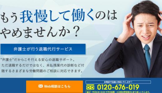 退職代行「梅田パートナーズ法律事務所」の料金・質問などをわかりやすく解説!