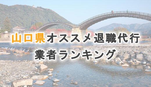 山口県オススメ退職代行サービス・法律事務所【2021年版】