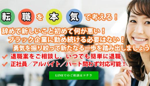 退職代行「MIRAI」の料金・評判などをわかりやすく解説!