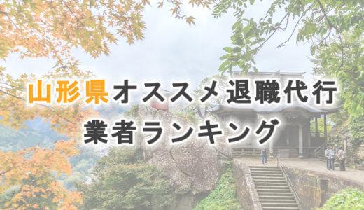 山形県オススメ退職代行サービス・法律事務所【2020年版】
