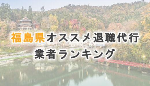 福島県オススメ退職代行サービス・法律事務所【2021年版】