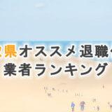 鳥取サムネ