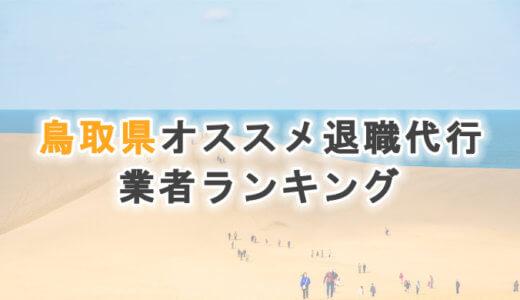 鳥取県オススメ退職代行サービス・法律事務所【2020年版】