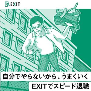退職代行 EXIT