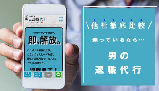 【日本初!】男の退職代行の口コミ・料金・評判などを徹底解説!