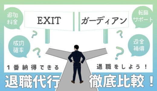 EXIT(イグジット)とガーディアンどちらを利用するべき?