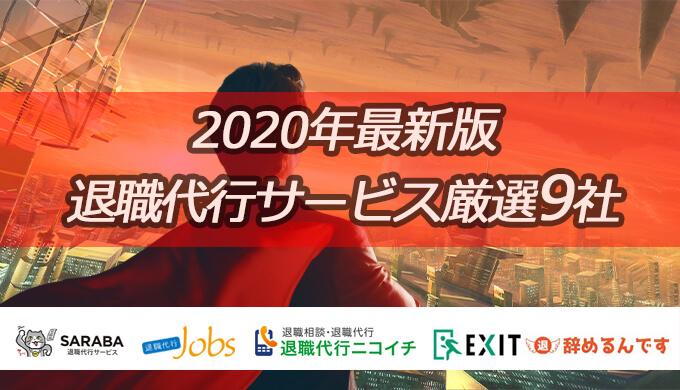 2020サムネ
